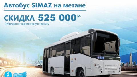 Автобус SIMAZ на метане со скидкой 525 000р